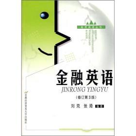 金融英语(修订第4版) 刘克 张琦 9787563808335 首都经济贸易大学出版社