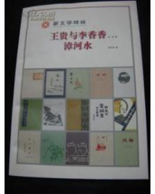 王贵与李香香 漳河水(新文学碑林)