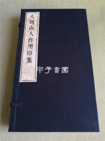 大鹤山人自用印集 线装一函四册 连史纸初版初印一百套