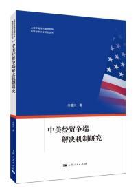 中美经贸争端解决机制研究
