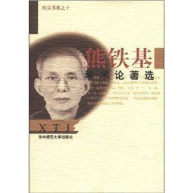 桂岳书系之10:熊铁基学术论著选