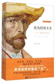 忧伤的朝圣者 凡·高的流放与回归 林和生 著 西南师范大学出版?