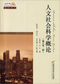 人文社会科学概论 彭新武 首都经济贸易大学出版社 9787563813728