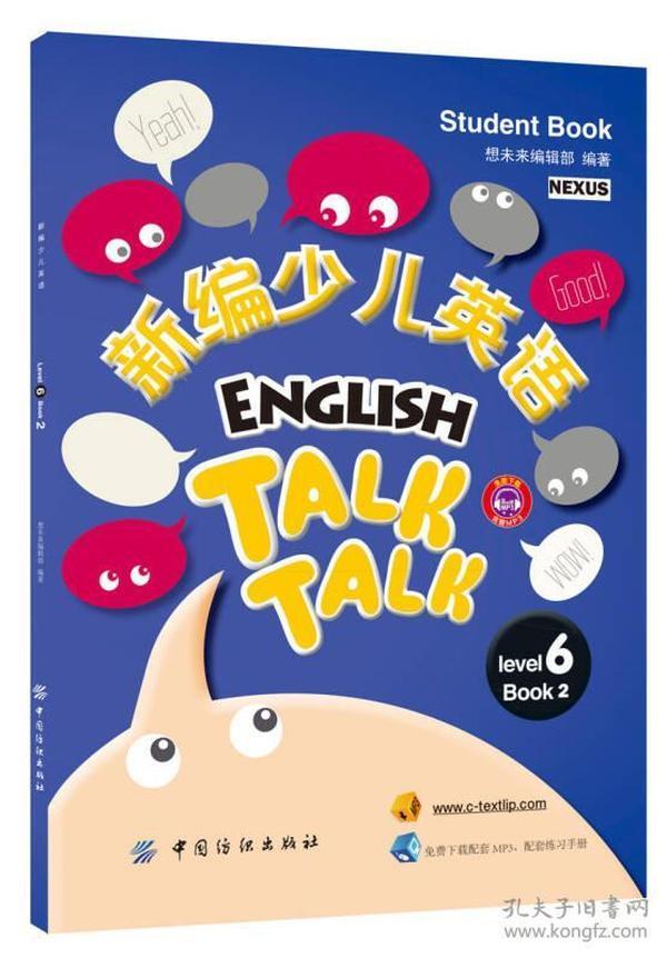 库存书 新编少儿英语.第6级.第2册