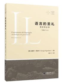 语言的圣礼:誓言考古学