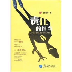 责任的担当 曾国平 著 重庆大学出版社 9787562469865