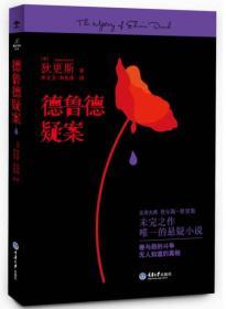 德鲁德疑案 查尔斯狄更斯 著李文卫李良珠 译 重庆大学出版社 9