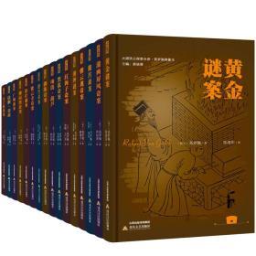 大唐狄公探案全译·高罗佩绣像本(套装全16册)