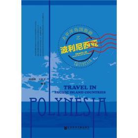 送书签ty-9787520123914-太平洋岛国旅游之波利尼西亚