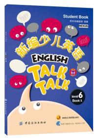 库存书 新编少儿英语.第6级.第1册