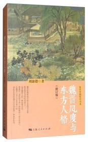 魏晋风度与东方人格(修订版)