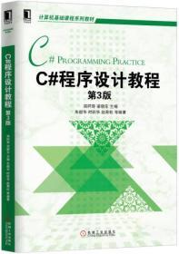 C#程序设计教程-第3版