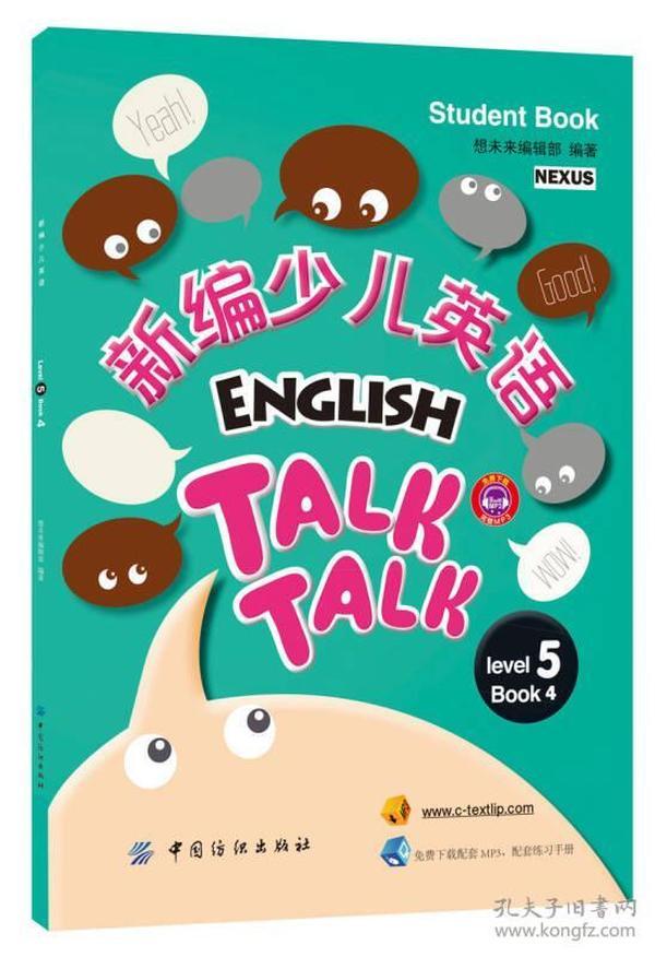 库存书 新编少儿英语.第5级.第4册