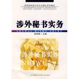 涉外秘书实务 张丽琍 首都经济贸易大学出版社 9787563814664