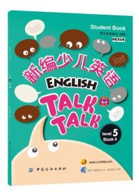 二手新编少儿英语-Level5Book3本书编委会中国纺织出版社9787518009442h