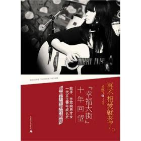 """再不相爱就老了""""幸福大街""""十年回望 吴虹飞 广西师范大学出版社 9787563389087"""