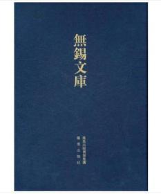 无锡文库 第1-5辑(影印本 全100册)