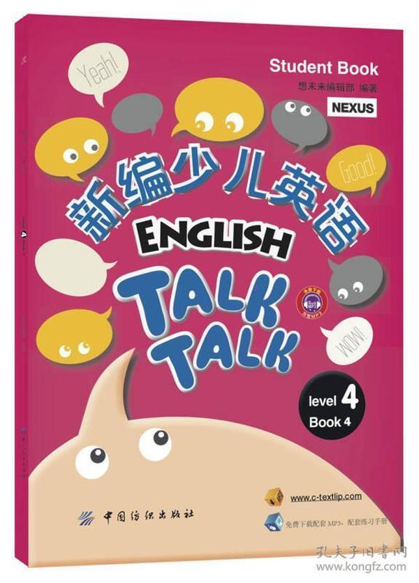 库存书 新编少儿英语-level4-book4