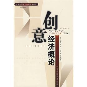 创意经济概论蒋三庚王晓红张杰首都经济贸易大学出版社9787563816033