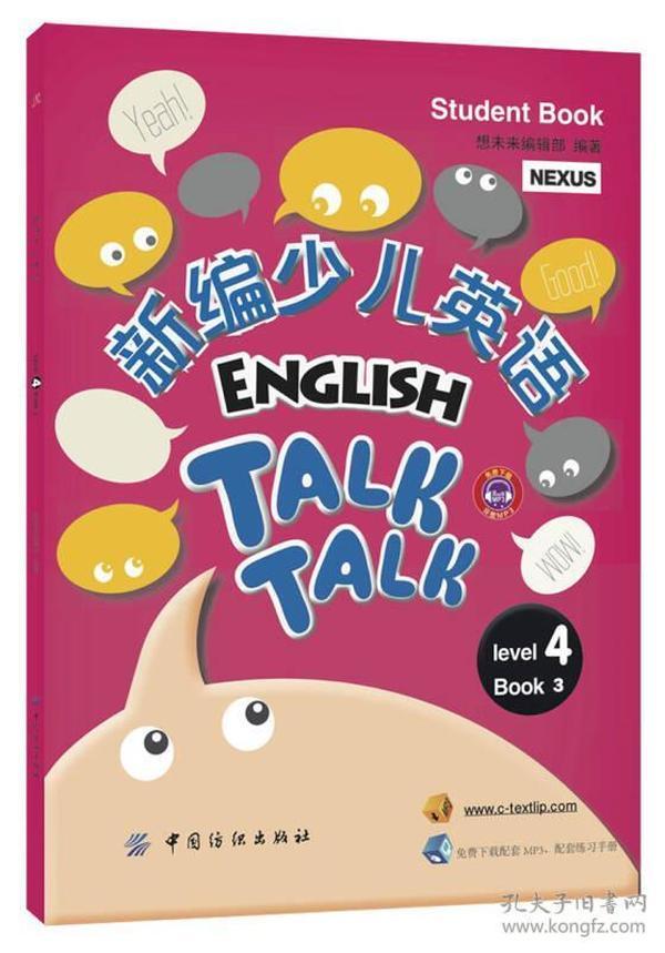 库存书 新编少儿英语-level4-Book3