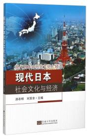 现代日本社会文化与经济(日文版)