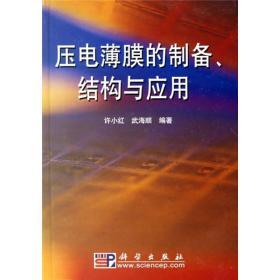 压电薄膜的制备、结构与应用