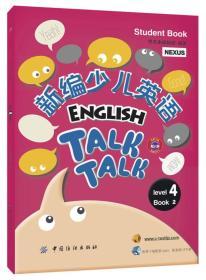 新编少儿英语(第4级·第2册)