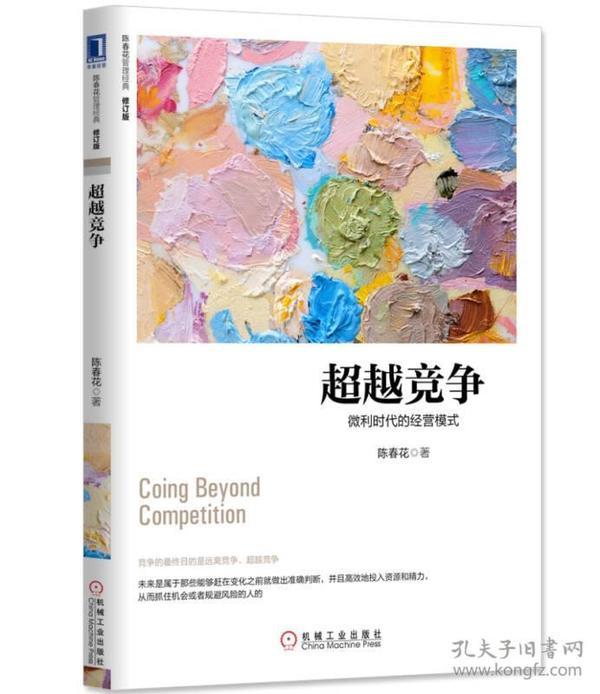超越竞争:微利时代的经营模式(修订版)