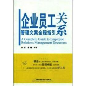 企业员工关系管理文案全程指引