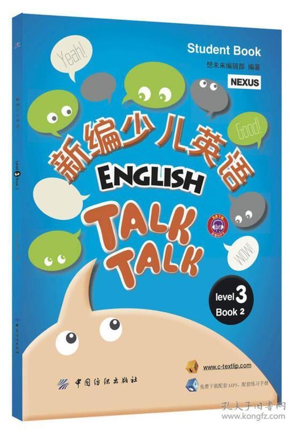 库存书 新编少儿英语第3级·第2册
