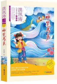 儿童文学 洪汛涛儿童文学作品集--神笔马良