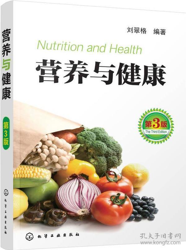 (大眾健康)營養與健康(第3版)