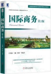 国际商务(第2版) 9787111512653