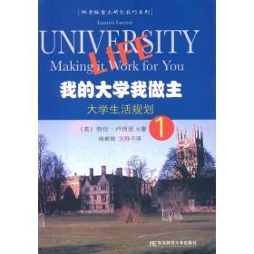 我的大学我做主1:大学生活规划