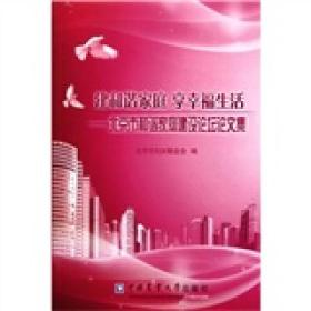 建和谐家庭享幸福生活:北京市和谐家庭建设论坛论文集