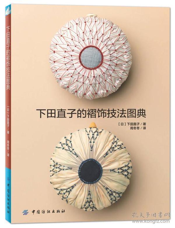 下田直子褶饰技法图典
