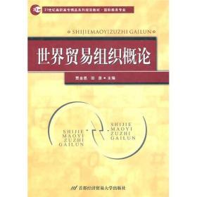 21世纪高职高专精品系列规划教材·国际商务专业:世界贸易组织概论
