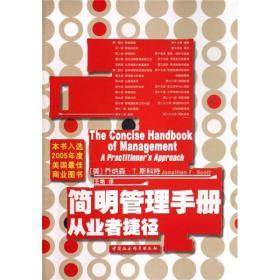 简明管理手册从业者捷径
