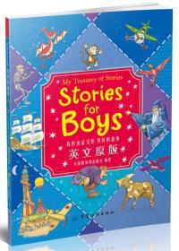 我的童话宝库:男孩的故事 英文