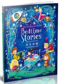 我的童话宝库:睡前童话 英文