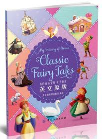 我的童话宝库:亲子童话 英文
