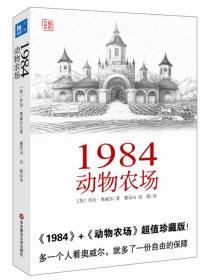 1984 动物农场(独角兽文库)