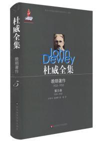 杜威全集·晚期著作(1925—1953)·第五卷(1929—1930)