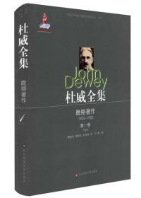 杜威全集·晚期著作(1925—1953)·第一卷(1925)