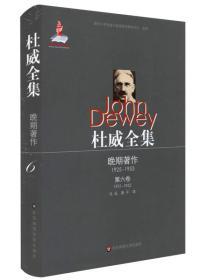 杜威全集·晚期著作(1925—1953)·第六卷(1931—1932)