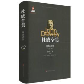 杜威全集·晚期著作(1925—1953)·第十二卷(1938)