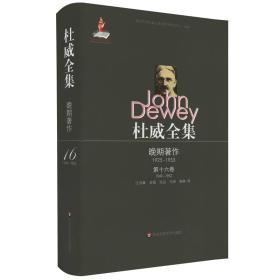 杜威全集·晚期著作(1925—1953)·第十六卷(1949—1952)