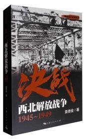 决战西北解放战争1945-19499787208146198(3049-1-2)