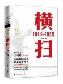横扫 1949—1955