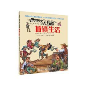 世界历史大冒险·城镇生活(风靡全球的儿童历史图画书,19位英美作家学者历时14年倾力创作,版权销售至20个国家及地区)